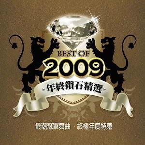 2009年終鑽石精選 歌手頭像