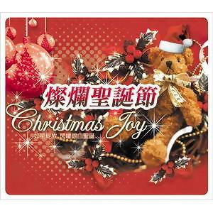 Christmas Joy (燦爛聖誕節) 歌手頭像