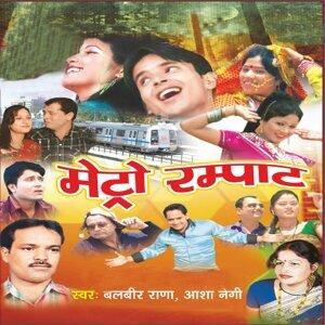 Balbir Rana, Asha Negi 歌手頭像