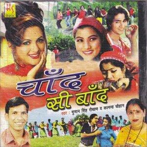Suman Singh Rauthan, Kalpana Chauhan 歌手頭像