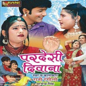 Rani Rangili, Parmendra Singh 歌手頭像