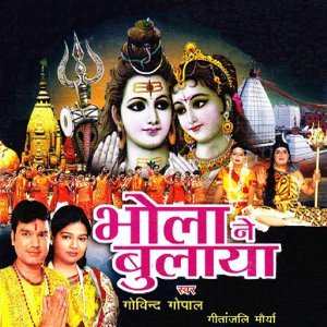 Govind Gopal, Geetanjali Maurya 歌手頭像