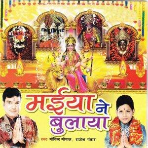 Rajesh Pawar, Govind Gopal 歌手頭像