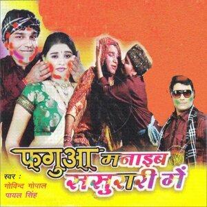 Govind Gopal, Payal Singh 歌手頭像