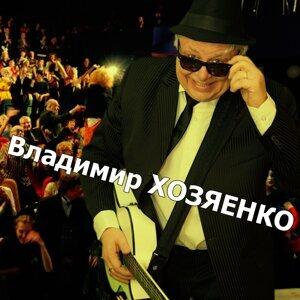 Владимир Хозяенко 歌手頭像