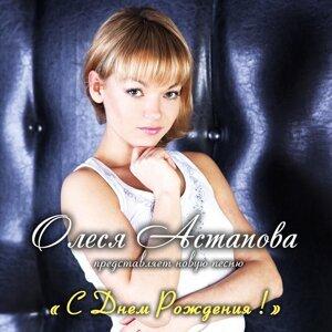 Olesya Astapova 歌手頭像
