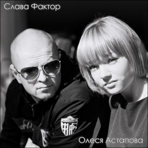 Olesya Astapova & Slava Faktor 歌手頭像