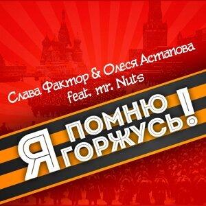 Slava Faktor & Olesya Astapova feat. mr.Nuts 歌手頭像