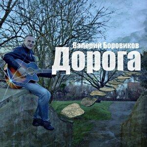 Валерий Боровиков 歌手頭像