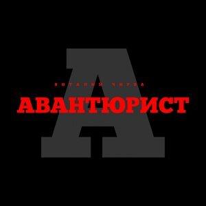 Виталий Чирва 歌手頭像