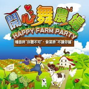 Happy Farm Party (開心舞農場) 歌手頭像