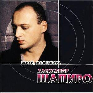 Александр Шапиро 歌手頭像