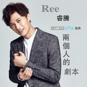 睿騰 (Ree)