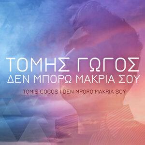 Tomis Gogos 歌手頭像