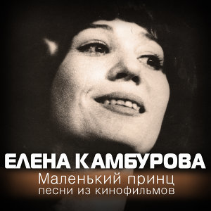 Елена Камбурова 歌手頭像