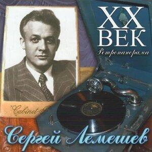 Лемешев Сергей 歌手頭像