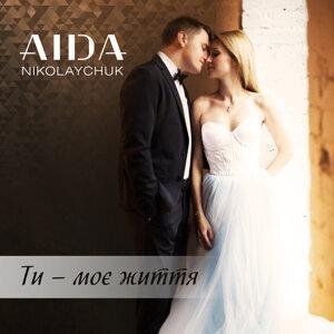 Аида Николайчук 歌手頭像