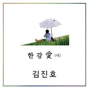 Kim Jinho (김진호)