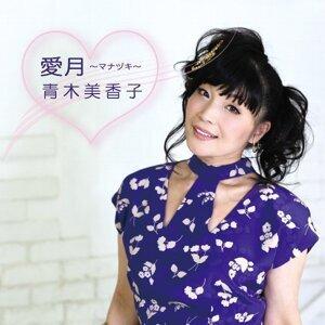 青木美香子 歌手頭像