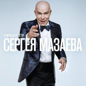 Оркестр Сергея Мазаева 歌手頭像