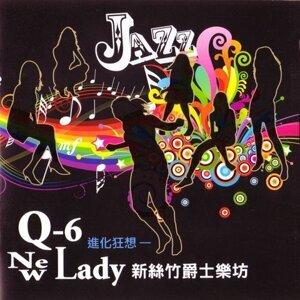 Q-6 New Lady新絲竹爵士樂坊 アーティスト写真