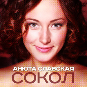 Анюта Славская Artist photo