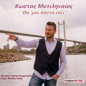 Κώστας Μυτιληναίος 歌手頭像