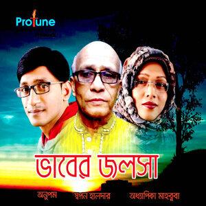 Anupom, Showpon Kumar Halodar, Adhapika Mahbub 歌手頭像