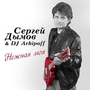 Сергей Дымов & DJ Arhipoff 歌手頭像