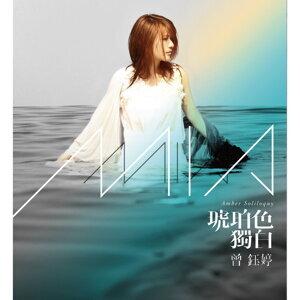 曾鈺婷 (Mia) 歌手頭像