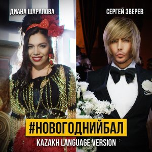 Диана Шарапова, Сергей Зверев 歌手頭像