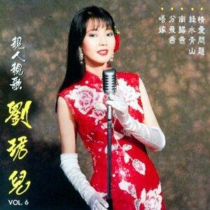 劉君兒 歌手頭像