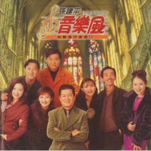 孫建平&The Singers 歌手頭像