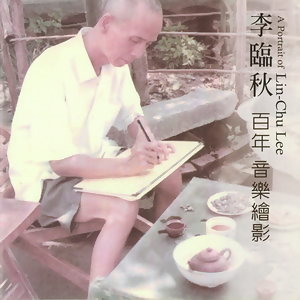 李臨秋 歌手頭像
