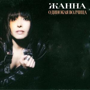 Zhanna 歌手頭像