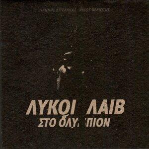 Giannis Aggelakas, Nikos Veliotis 歌手頭像