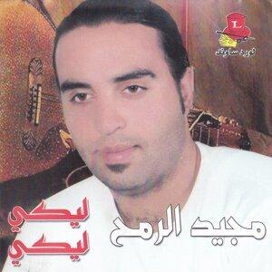 Majid El Remeh 歌手頭像
