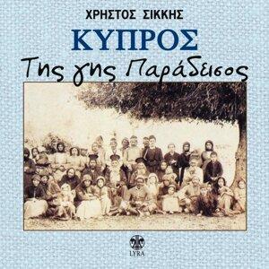 Christos Sikkis 歌手頭像