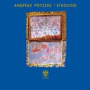 Andreas Roussis, Argyris Mpakirtzis, Niki Xylouri 歌手頭像