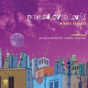 Pavlos Synodinos, Giannis Haroulis, Natassa Mpofiliou 歌手頭像