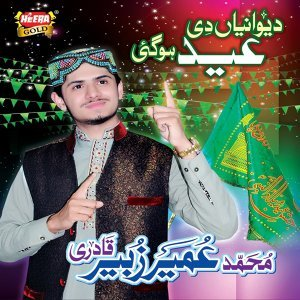 Umair Zubair Qadri 歌手頭像