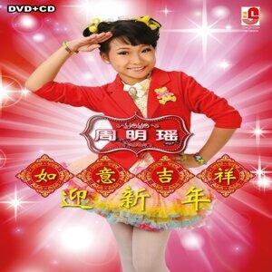 周明瑤 歌手頭像
