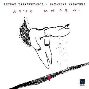 Spiros Paraskevakos, Zacharias Karounis, Polixeni Karakoglou 歌手頭像