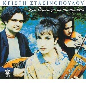 Kristi Stasinopoulou, Panagiotis Kalantzopoulos 歌手頭像