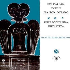 Odysseas Elytis, Argyris Kounadis 歌手頭像