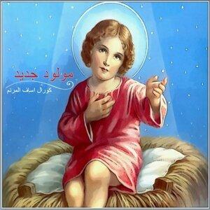 Choral Essaf El Mornnem 歌手頭像