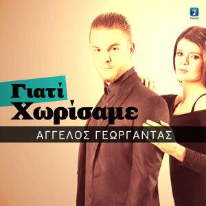Agelos Georgantas 歌手頭像
