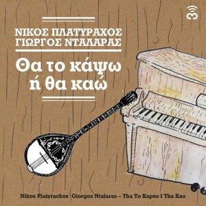 Nikos Platirachos & Giorgos Ntalaras 歌手頭像