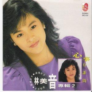 林美音 歌手頭像