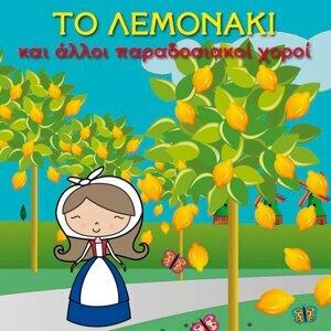 Kiki Kapsaski, Paidiki horodia ton Protypon Dimotikon scholeion tis Marasleiou Paidagogikis Akadimias 歌手頭像